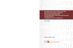 Безбородов Ю.Н., Ковальский Б.И. Методы контроля и диагностики эксплуатационных свойств смазочных материалов по параметрам термоокислительной стабильности и температурной стойкости