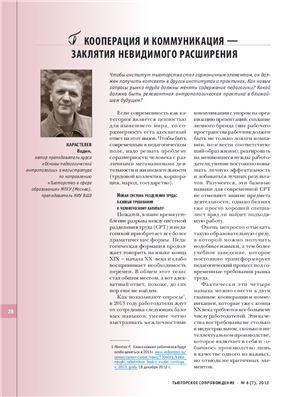 Карастелев В.Е. Кооперация и коммуникация - заклятия невидимого расширения
