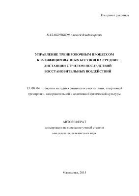 Калашников А.В. Управление тренировочным процессом квалифицированных бегунов на средние дистанции с учетом последствий восстановительных воздействий