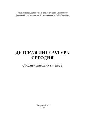 Барковская Н.В., Литовская М.А. (сост.) Детская литература сегодня