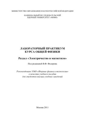 Аксенова Е.Н. Лабораторный практикум курса общей физики. Электричество и магнетизм