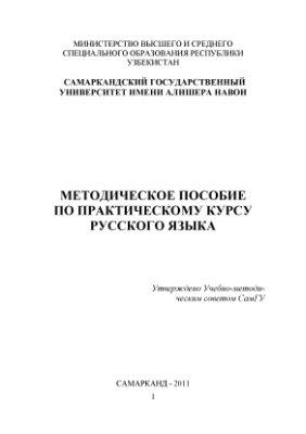 Пардаев А.С., Хасанова Р.Н., Маматова Э.И. Методическое пособие по практическому курсу русского языка