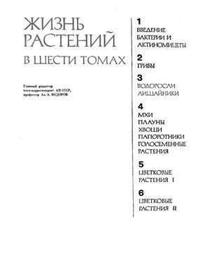 Фёдоров А.А. Жизнь растений в шести томах. Том 3. Водоросли. Лишайники