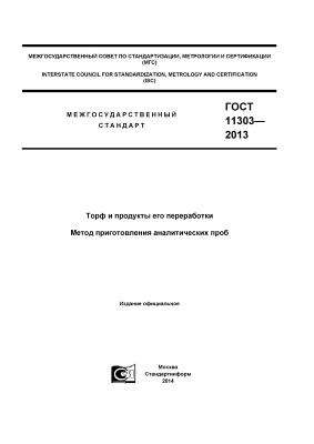 ГОСТ 11303-2013 Торф и продукты его переработки. Метод приготовления аналитических проб