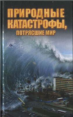 Жмакин М. Природные катастрофы, потрясшие мир