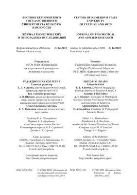 Вестник Кемеровского государственного университета культуры и искусств 2010 №12