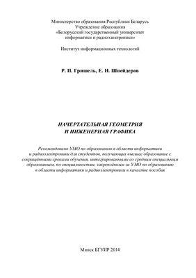 Гришель Р.П., Шнейдеров Е.Н. Начертательная геометрия и инженерная графика
