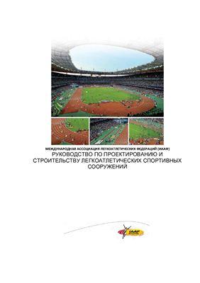 Майнель К., Уотсон В. и др. Руководство по проектированию и строительству легкоатлетических спортивных сооружений