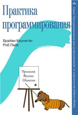 Керниган Б.У., Пайк Р. Практика программирования