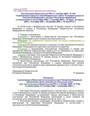 Федеральный закон Российской федерации О порядке выезда из Российской федерации и въезда в Российскую Федерацию