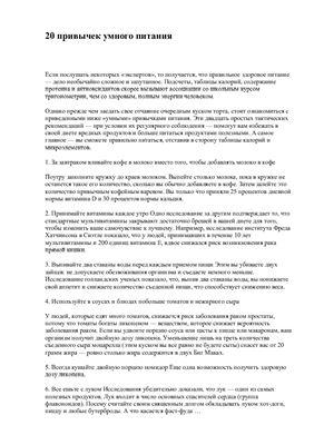 Джудит Вуртма, Тина Руггиеро, Кифа Аюба, Уильям Кастелли. 20 привычек умного питания