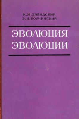 Завадский К.М., Колчинский Э.И. Эволюция эволюции. Историко-критические очерки проблемы