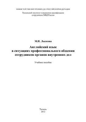 Лыскова М.И. Английский язык в ситуациях профессионального общения сотрудников органов внутренних дел
