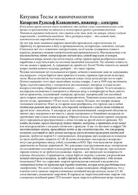 Катаргин Р.К. Катушка Теслы и нанотехнологии