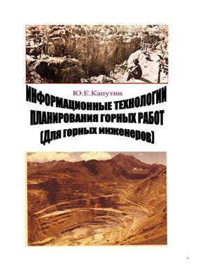 Капутин Ю.Е. Информационные технологии планирования горных работ (для горных инженеров)