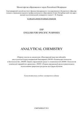 Иордан Н.Н. Analytical Chemistry. Аналитическая химия