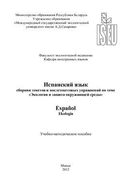 Водык М.А. Испанский язык: сборник текстов и послетекстовых упражнений по теме Экология и защита окружающей среды