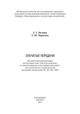 Вяткина С.Г., Черкасова Е.Ю. Зубчатые передачи