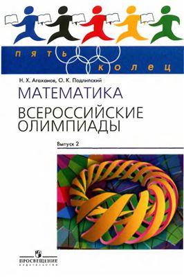 Агаханов Н.X., Подлипский О.К. Математика. Всероссийские олимпиады. Выпуск 2