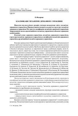 Федорчак О. Класифікація механізмів державного управління