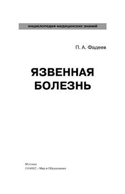 Фадеев П.А. Язвенная болезнь - Справочное пособие