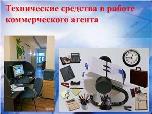 Презентация - Технические средства в организации труда коммерческого агента