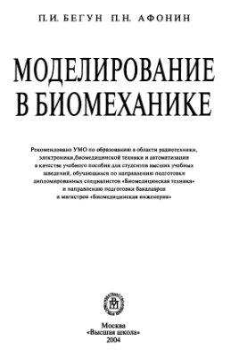Бегун П.И., Афонин П.Н. Моделирование в биомеханике