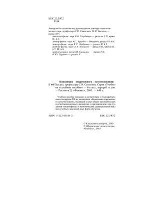 Самыгин С.И. (ред.) Концепции современного естествознания