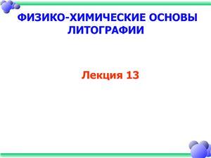 Величко А.А. Феклистов И.Ю. Спецвопросы микро - и нанотехнологии: Лекции в виде презентаций