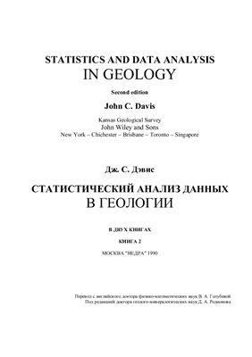 Дж. С. Дэвис. Статистический анализ данных в геологии. Книга 2