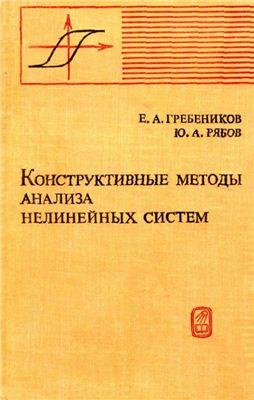 Гребеников Е.А., Рябов Ю.А. Конструктивные методы анализа нелинейных систем