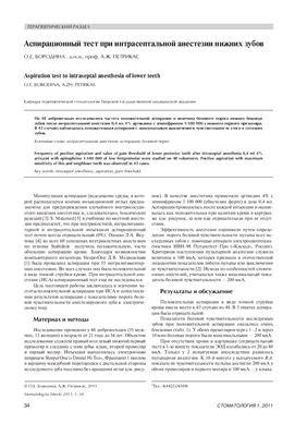 Бородина О.Е., Петрикас А.Ж. Аспирационный тест при интрасептальной анестезии нижних зубов