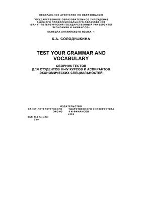 Солодушкина К.А. Test your Grammar and Vocabulary