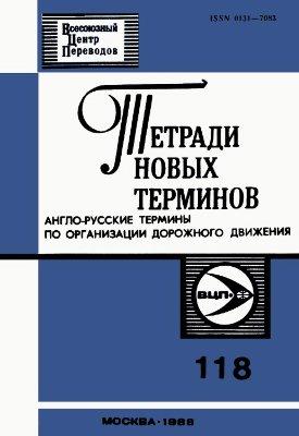 Комаров Е.И. (сост.) Тетради новых терминов № 118. Англо-русские термины по организации дорожного движения