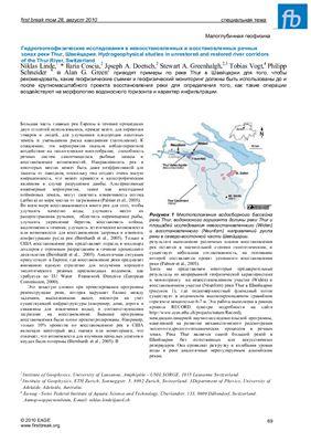 Niklas Linde, Ilaria Coscia, Joseph, etc. Гидрогеогеофизические исследования в невосстановленных и восстановленных речных зонах реки Thur, Швейцария
