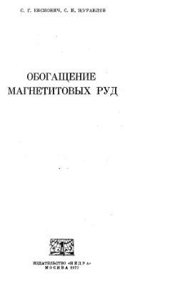 Евсиович С.Г., Журавлев С.И. Обогащение магнетитовых руд