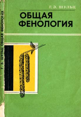 Шульц Г.Э. Общая фенология