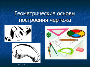 Геометрические основы построения чертежа