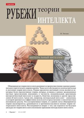 Энтони М. Рубежи теории интеллекта