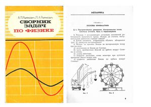 Физика рымкевич задачник 10 11 решение задач решение задач на ввод и вывод массива