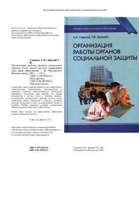 Савинов А.Н., Зарембо Т.Ф. Организация работы органов социальной защиты