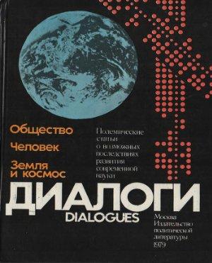Лепихов А.М., Мороз О.П. (сост.) Диалоги. Полемические статьи о возможных последствиях развития современной науки