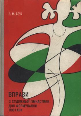 Буц Л.М. Вправи з художньої гімнастики для формування постави