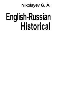 Николаев Г.А. Англо-русский исторический словарь