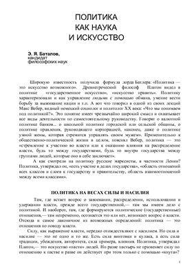Баталов Э.Я. Политика как наука и искусство