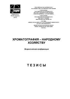 Хроматография - народному хозяйству. Всероссийская конференция 19 - 23 апреля 2010 года