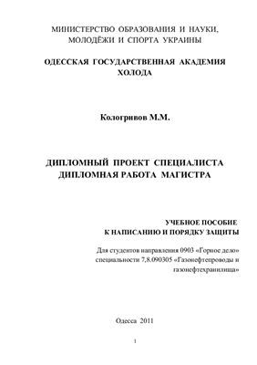 Кологривов М.М. Дипломный проект специалиста, дипломная работа магистра
