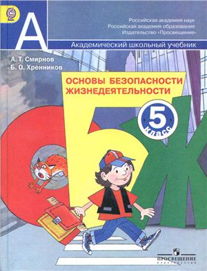 Смирнов А.Т., Хренников Б.О. Основы безопасности жизнедеятельности. 5 класс