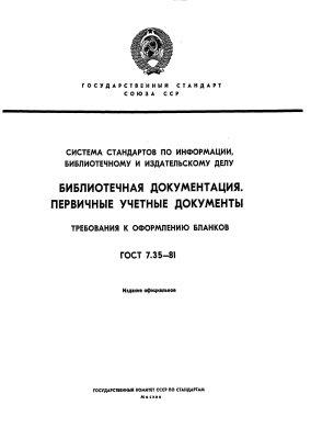 ГОСТ 7.35-81 Библиотечная документация. Первичные учетные документы. Требования к оформлению бланков