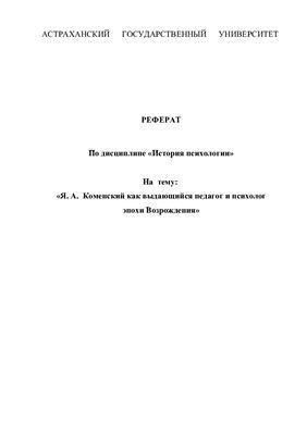 Ян Амос Коменский как выдающийся педагог и психолог эпохи Возрождения